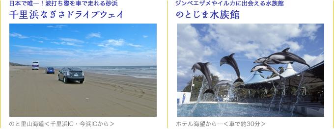 千里浜なぎさドライブウェイ のとじま水族館
