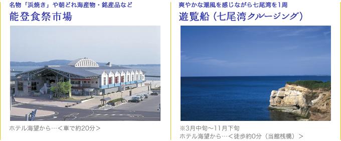 能登食祭市場 遊覧船(七尾湾クルージング)
